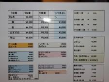 出前・宅配価格表【メニュー】&テイクアウト